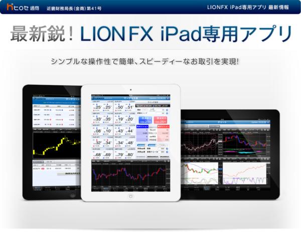 ヒロセ通商 LIONFX for iPad